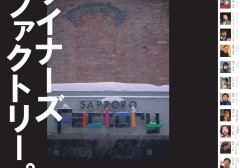 Poster : Sapporo Factory